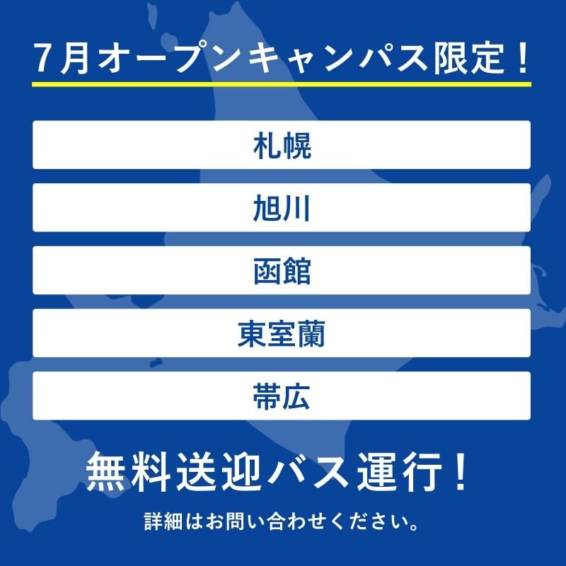 7月オープンキャンパス限定! 無料送迎バス運行!バナー