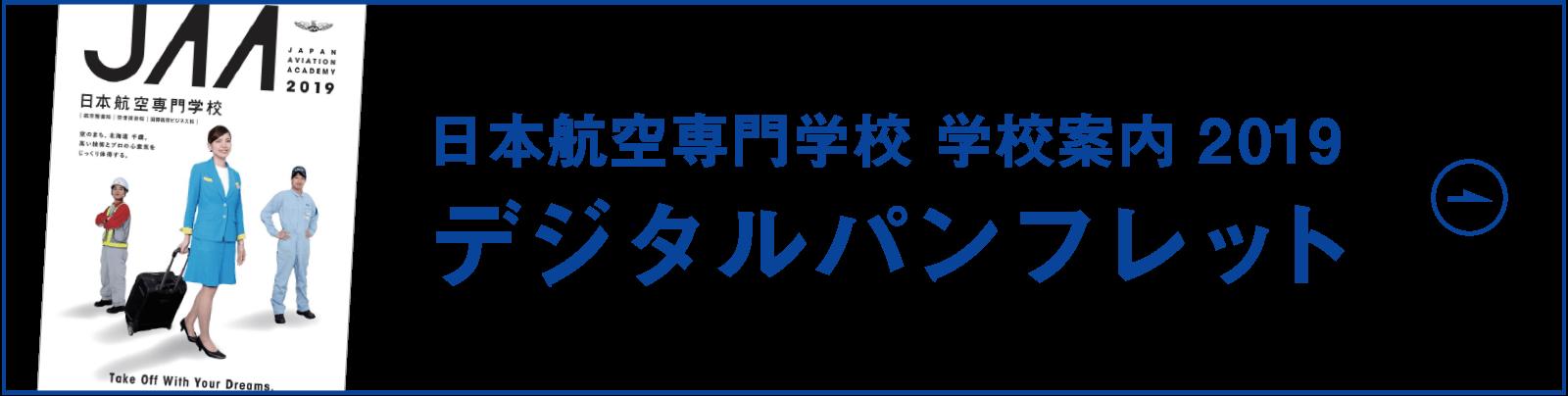 学校案内2019 デジタルパンフレット