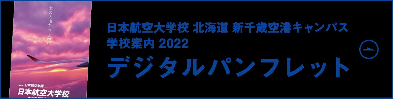 学校案内2021 デジタルパンフレット