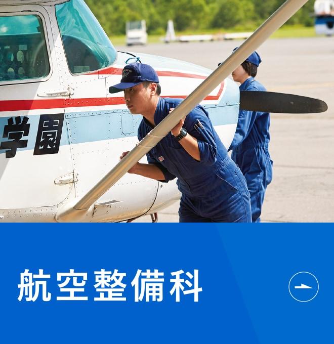 航空整備科