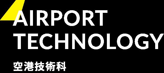 AIRPORT TECHNOLOGY 空港技術科