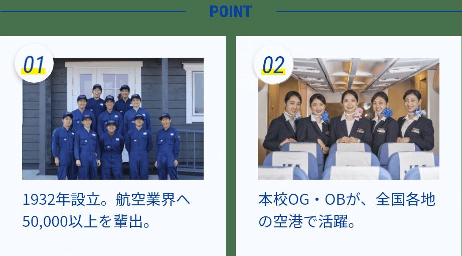 日本航空学園、建学89年の歴史