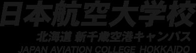 日本航空大学校 北海道 新千歳空港キャンパス