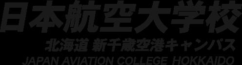日本航空大学校 北海道 千歳空港キャンパス