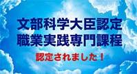ICATH_文部科学大臣認定職業実践専門課程