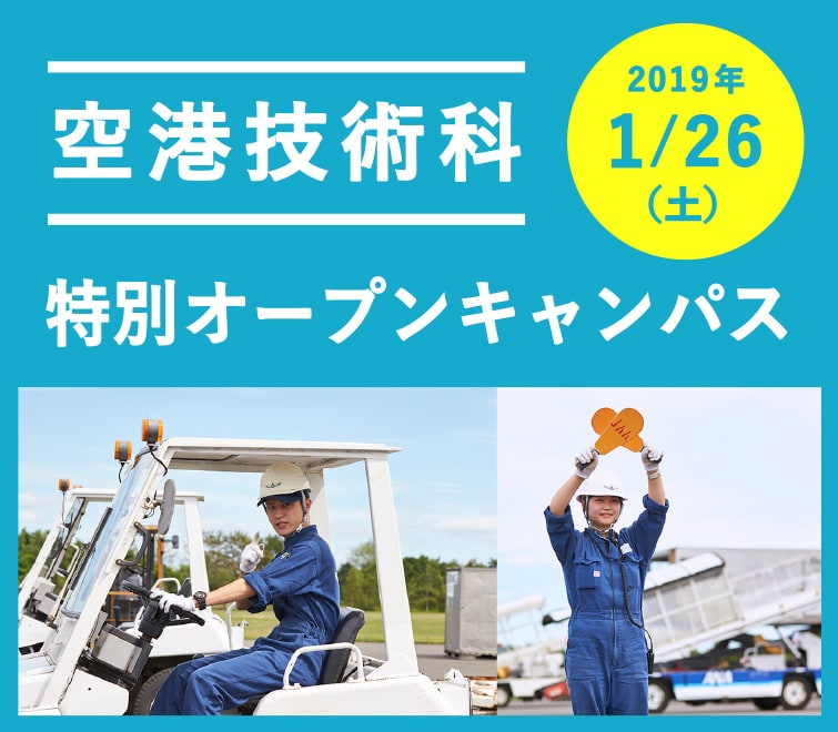 2019年1月26日(土】【空港技術科...